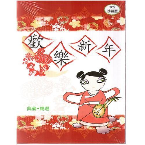 歡樂新年 典藏精選 合輯CD (3片裝) 歡樂慶新年 國台語及音樂演奏農曆過年應景歌曲(音樂影片購)