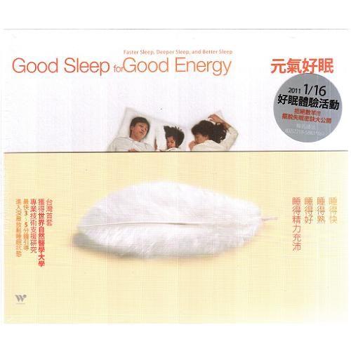 元氣好眠CD(4片裝) 台灣首套獲得世界自然醫學大學專業技術支援研究引導放鬆睡眠(音樂影片購)