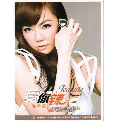 謝金燕 愛妳辣 台語專輯CD附DVD 2010台語正妹電音天后嗶嗶嗶 天下第一味片頭曲 (音樂影片購)