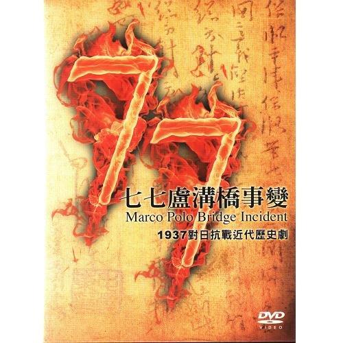 七七盧溝橋事變DVD MARCO POLO Bridge Incident 77盧溝橋事變 對日抗戰近代歷史劇 (音樂影片購)