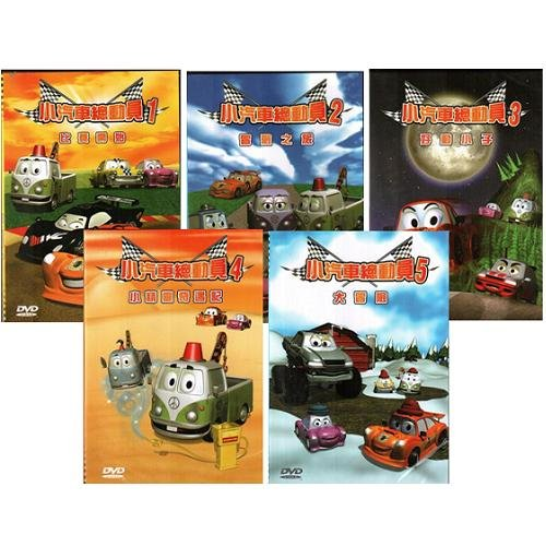 小汽車總動員DVD 第1~5集The Little Cars比賽開始+冒險之旅+好動小子+小精靈奇遇記+大冒險(音樂影片購)