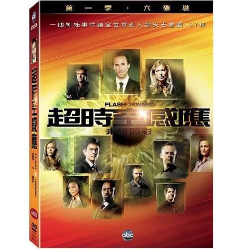 歐美影集 超時空感應第一季DVD Flashforward Season 1 超時空感應第1季 (音樂影片購)