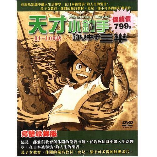 日本懷舊卡通動畫 天才小釣手DVD (全109話) 三平 矢口高雄原著 國語日語雙語發音 (音樂影片購)