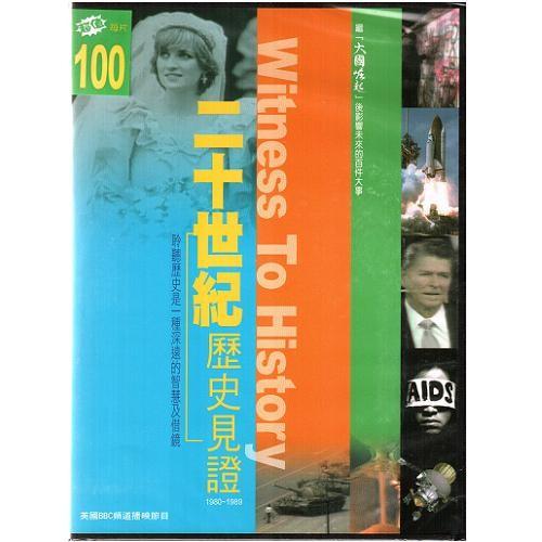 二十世紀歷史見證DVD 紀錄片20 Century BBC系列 20世紀歷史見證天安門事件黛安娜王妃 (音樂影片購)