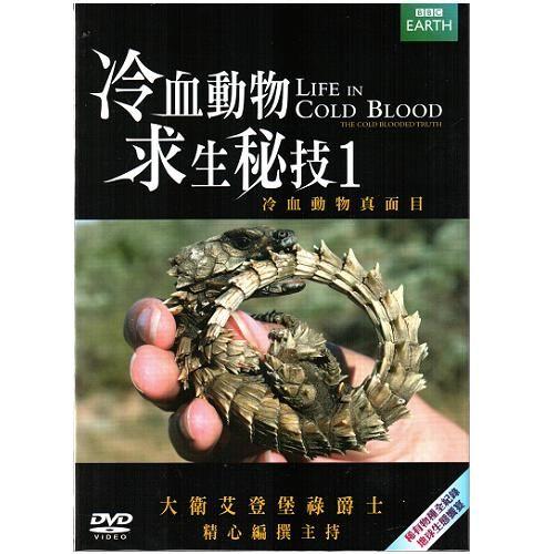 冷血動物求生秘技(1)-冷血動物真面目DVD Life In Cold Blood - The Cold Blooded Truth(音樂影片購)