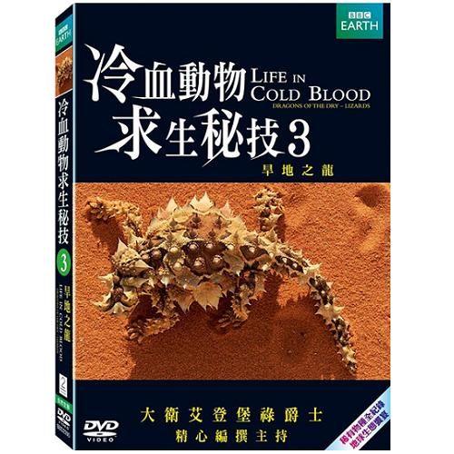 冷血動物求生秘技(3)旱地之龍DVD Life In Cold Blood Dragons Of The Dry Lizards 蜥蜴(音樂影片購)