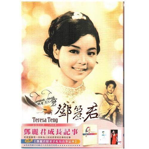 鄧麗君成長紀事DVD(雙片裝) Teresa Teng 內贈鄧麗君精彩手札寫真筆記本 鄧麗君紀錄片(音樂影片購)