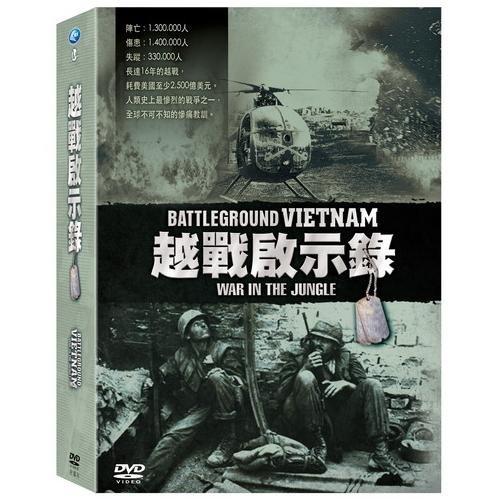 越戰啟示錄套裝DVD (5片裝) Battleground Vietnam-War in the Jungle 長達16年的殘酷血戰(音樂影片購)