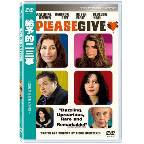 給予的二三事DVD Please Give 給予的兩三事 給予的23事40處男凱瑟琳基納2012亞曼達皮特(音樂影片購)