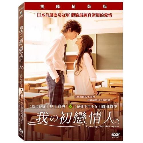 我的初戀情人雙碟精裝版DVD I Give My First Love to You 青木琴美人氣少女漫畫改編