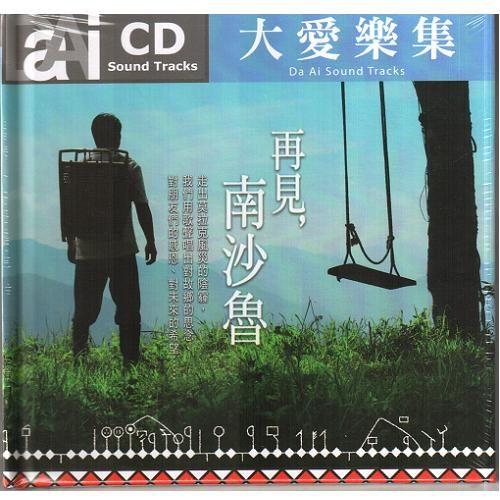 大愛樂集-再見南沙魯 電視原聲帶CD 走出莫拉克風災的陰霾 用歌聲唱出對故鄉的思念(音樂影片購)