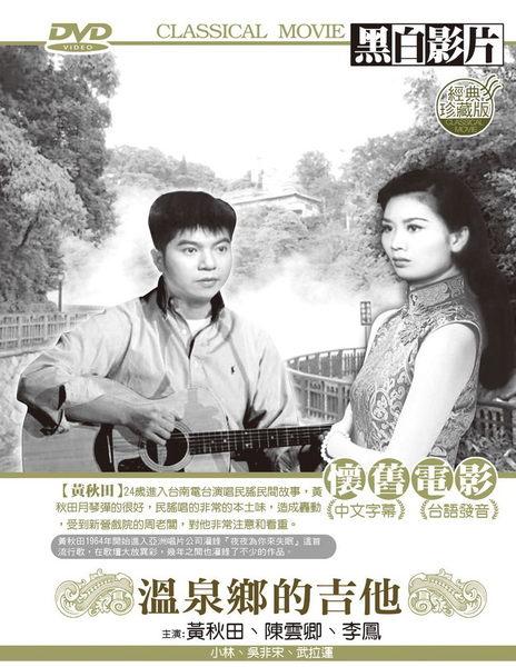 溫泉鄉的吉他 DVD CLASSICAL MOVIE 黑白影片 懷舊電影 葉秋田陳雲卿李鳳 (音樂影片購)