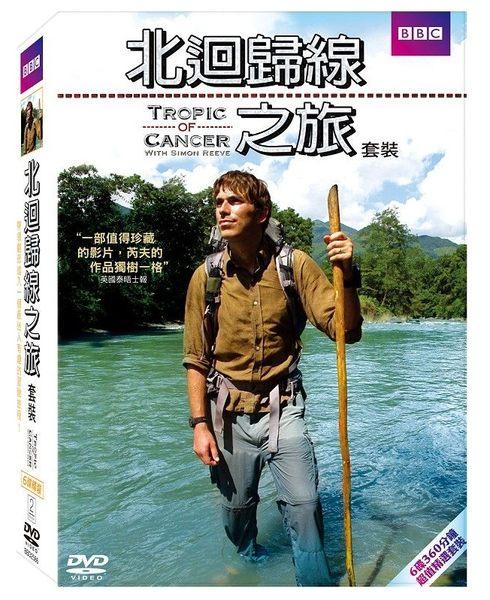 北迴歸線之旅 套裝 DVD Tropic of Cancer Boxset 利比亞 埃及 印度 寮國 夏威夷 (音樂影片購)
