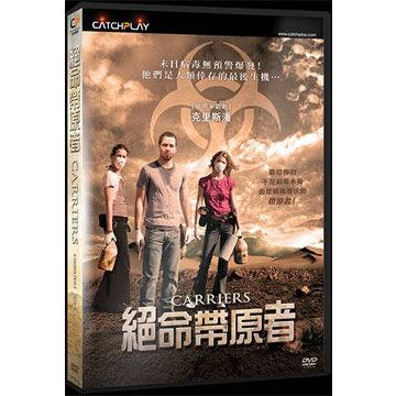 絕命帶原者 DVD CARRIERS 星際爭霸戰 五路追殺令 克里斯潘 盧泰勒普奇 (音樂影片購)
