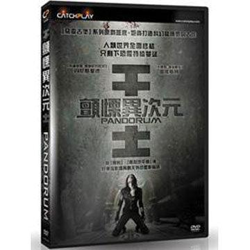 顫慄異次元 DVD PANDORUM 惡靈古堡 明天過後 丹尼斯奎德 X戰警最後戰役 班佛斯特 (音樂影片購)