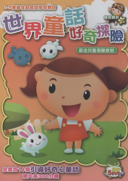聰明寶貝13 世界童話好奇探險 DVD 大野狼和七隻小羊 阿里巴巴與四十大盜 (音樂影片購)