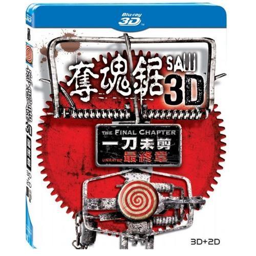 奪魂鋸3D 藍光BD (2D+3D版) 加贈 魔術方塊Saw 3D 最賣座恐怖電影殺人遊戲最終章 (音樂影片購)