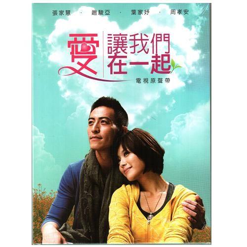愛讓我們在一起 電視原聲帶CD OST 2011年民視偶像劇 張家慧趙駿亞葉家妤周孝安 (音樂影片購)