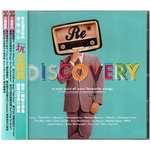 玩全經典 西洋流行合輯CD ReDiscovery 基音瑪丹娜米卡U2瑪麗亞凱莉魔力紅披頭四蕾哈娜 (音樂影片購)