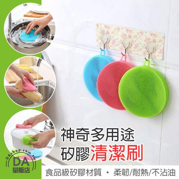 《DA量販店》萬用 矽膠刷 矽膠 菜瓜布 清潔 隔熱墊 顏色隨機(V50-1602)