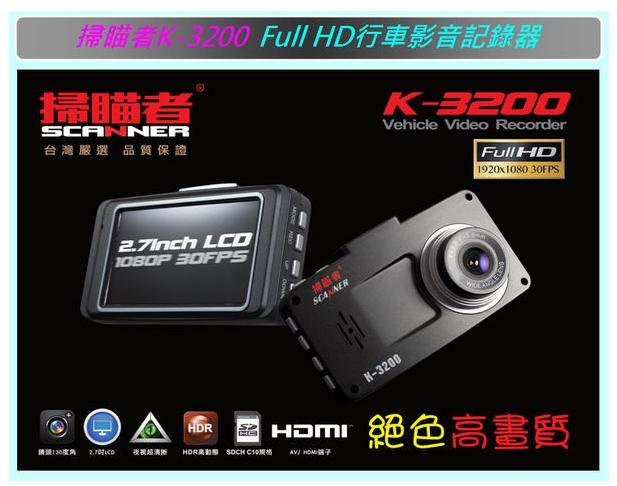 贈送32G+3孔 掃瞄者 K-3200 HDR+1080P 行車記錄器 130度廣角 AV OUT ☆鑫晨汽車百貨☆