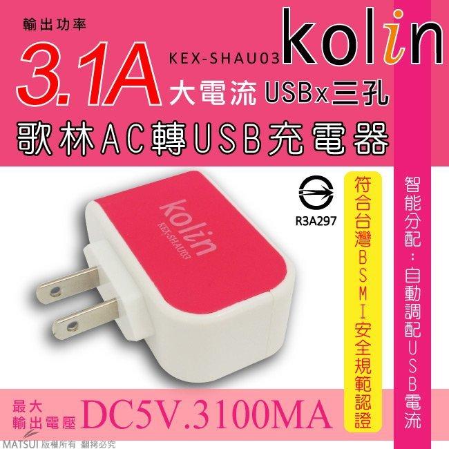 歌林3.1A 3埠USB電源供應器 KEXSHAU03