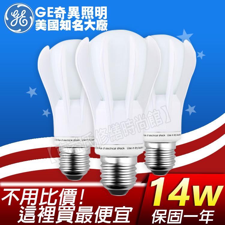 GE 奇異A19八爪星LED燈泡 14W 全周光 全電壓 白光/黃光【東益氏】售旭光 飛利浦 3W 5W 7W 8W 10W 23W