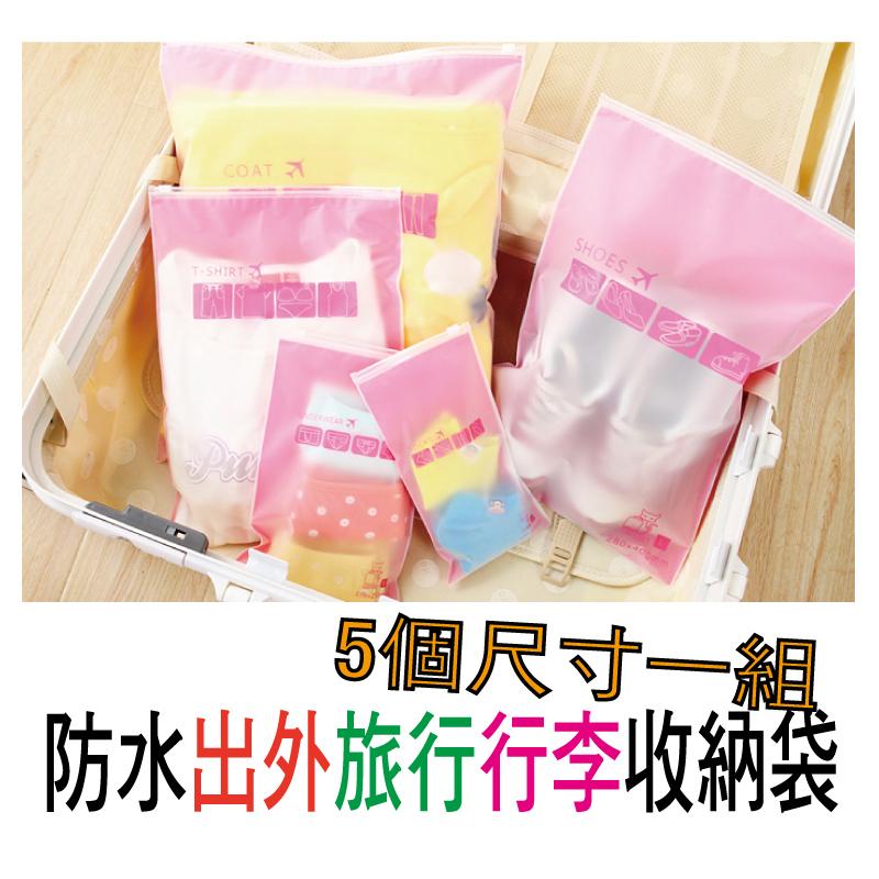 粉紅時尚旅行行李收納袋