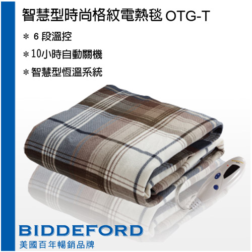 美國 BIDDEFORD智慧型安全電熱毯 OTG /OTG-T **免運費**