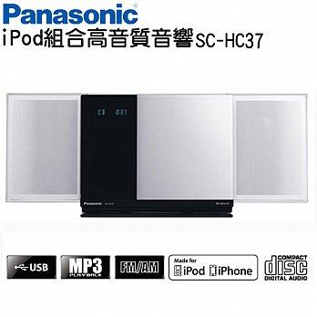 ★展示品★國際牌 iPod組合薄型高音質音響 SC-HC37 /SC-HC37-W **免運費**