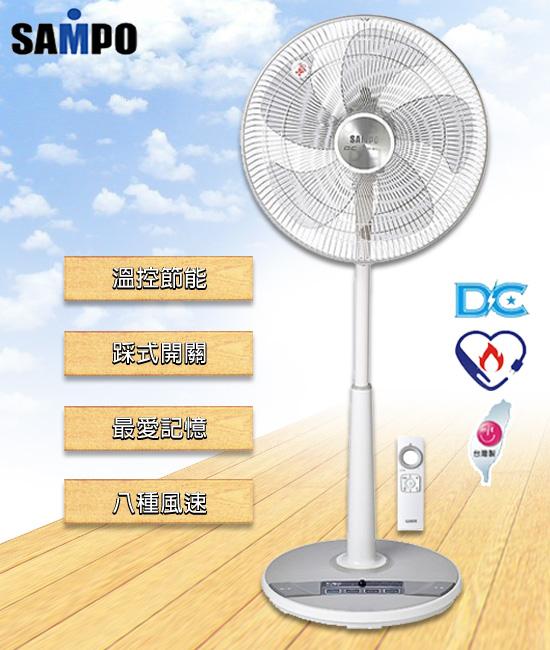 SAMPO聲寶 14吋ECO智能溫控DC節能風扇 SK-FC14DR/SKFC14DR **免運費**