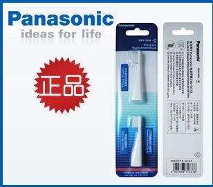 Panasonic 國際牌音波震動電動牙刷 EW-DS13 專用刷頭 WEW-0958 /WEW0958 2入裝 **免運費**