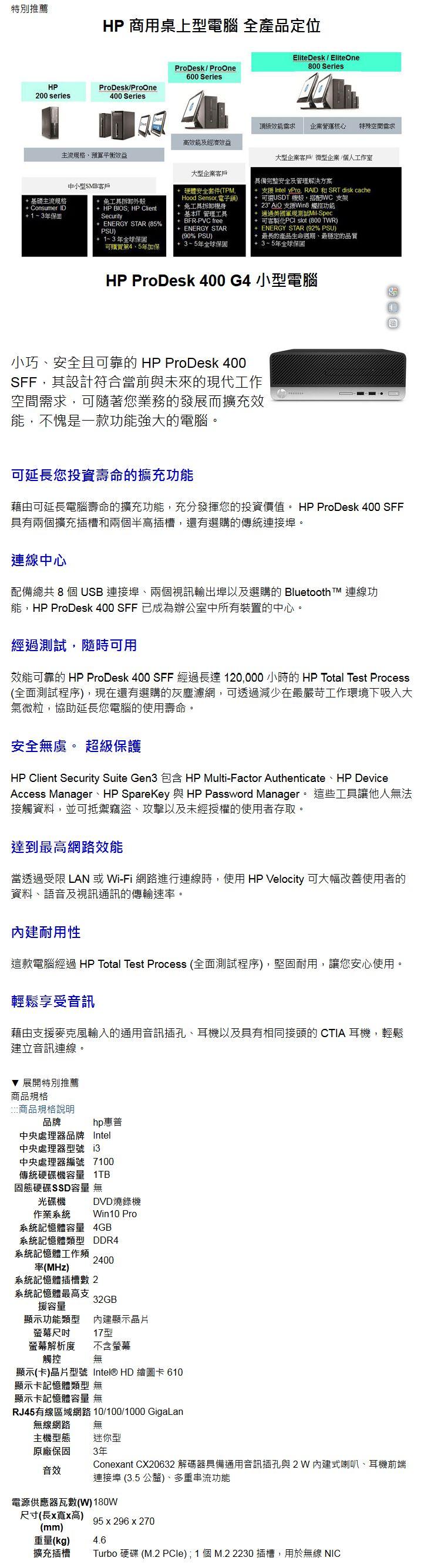熱門開箱推薦HP ProDesk 400 G4 SFF 1UM32PA 小型商用電腦400SFFG4 ( i3