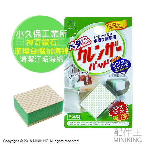 【配件王】現貨 日本製 小久保 神奇鑽石流理台擦拭海綿 水槽 海綿 洗手台 清潔 汙垢 另 鏡面海綿