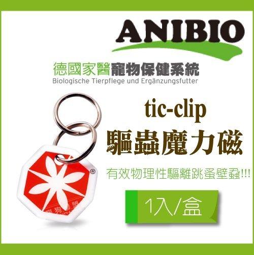+貓狗樂園+ ANIBIO德國家醫寵物保健系統【tic-clip驅蟲魔力磁。1入/盒】700元