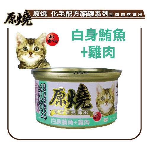 【力奇】原燒 貓罐 (除毛球) -白身鮪魚+雞肉-80g-23元/罐>可超取(C182C01)