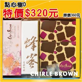 《查理布朗》幸福。甜蜜。點心樹 D禮盒
