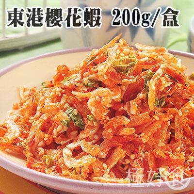 極好食?東港櫻花蝦-200G/盒