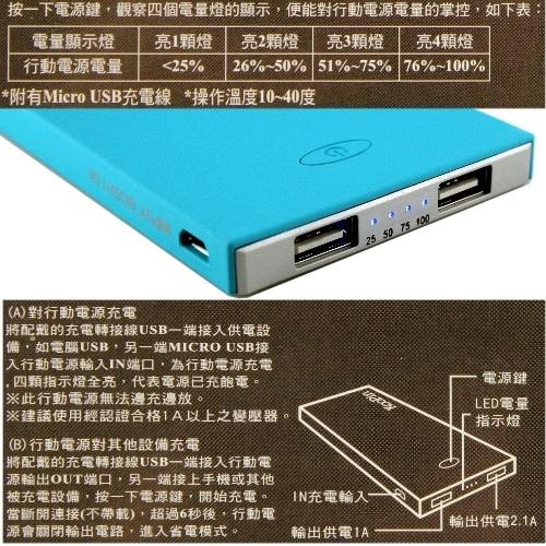 KooPin K2-10000 雙輸出超快充2.1A行動電源 三星電芯 台灣製
