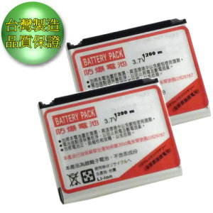 【TWHIQ優質二入】SonyEricsson T220 高容量1200mAh防爆鋰電池--附電池盒『免運優惠』