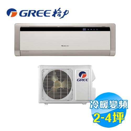 格力 GREE 冷暖變頻 一對一分離式冷氣 豪華型 GSD-26HO / GSD-26HI
