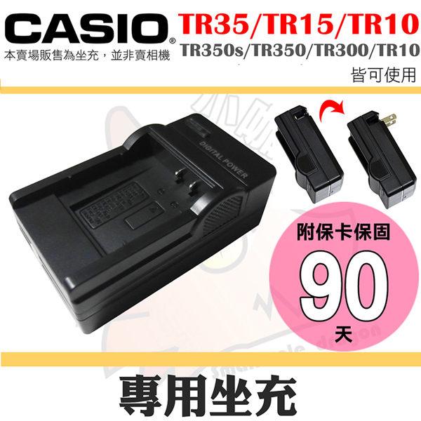 【小咖龍賣場】 CASIO NP-150 副廠充電器 座充 坐充 充電器 TR35 TR15 TR10 TR350s TR350 TR300 可用