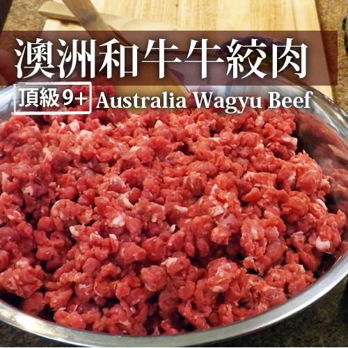 【台北濱江】療癒系食材~高檔滑順食感-頂級M9+級澳洲和牛牛絞肉200g/包