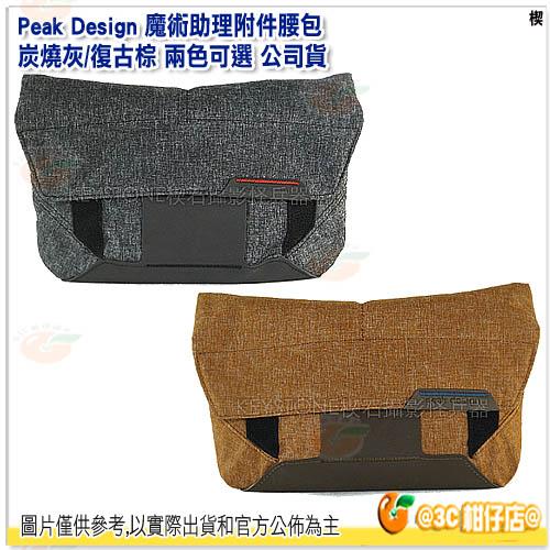 Peak Design 魔術助理附件腰包 炭燒灰/復古棕 公司貨 防潑水 腰包 攝影包 側背