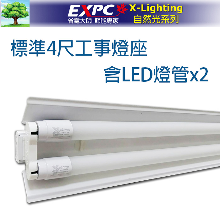 LED 標準4尺工事燈座 含 T8 20W 燈管x2 保固兩年 高亮 燈管+燈座 X-LIGHTING EXPC