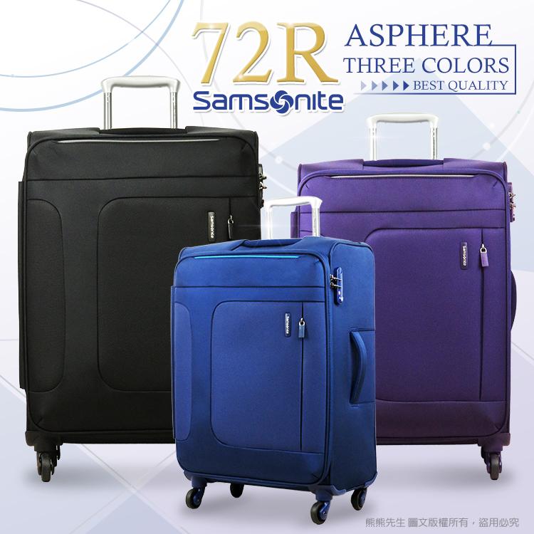 《熊熊先生》2016新款推薦 新秀麗 Samsonite 行李箱/旅行箱 24吋 72R 可加大 TSA海關鎖 Asphere
