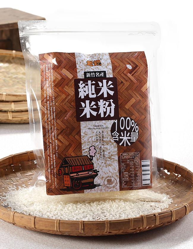 【老鍋】純米米粉