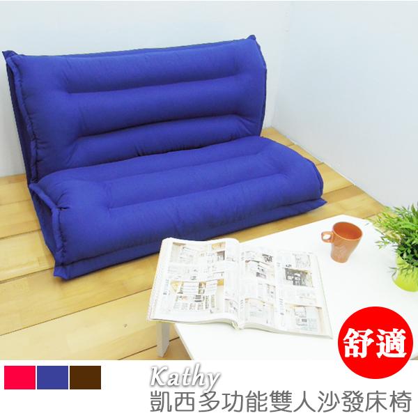 沙發床/和室椅/雙人沙發《凱西多功能雙人沙發床椅》-台客嚴選