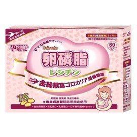 【悅兒樂婦幼用品?】mamacare 孕哺兒R卵磷脂燕窩多機能細末-60包入