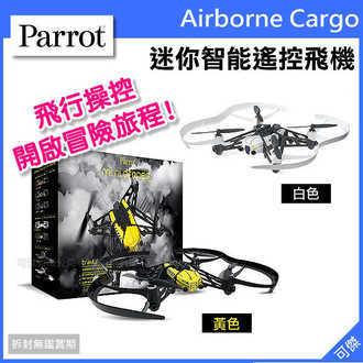 可傑 Parrot Airborne Cargo 迷你智能遙控飛機 飛行器 空拍機 公司貨